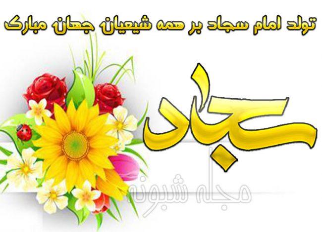 متن تبریک تولد امام سجاد + عکس نوشته و متن تبریک زین العابدین