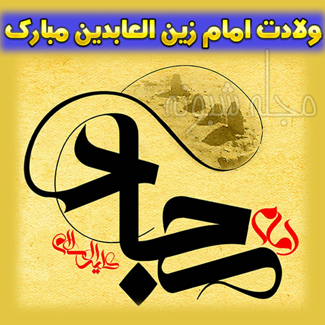 عکس پروفایل تولد امام سجاد + عکس نوشته و متن تبریک زین العابدین