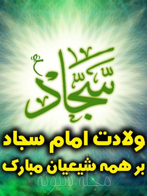 عکس پروفایل ولادت امام سجاد + عکس نوشته و متن تبریک زین العابدین