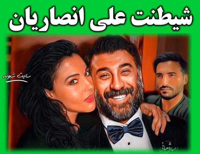 بیوگرافی علی انصاریان و همسرش برنامه دورهمی