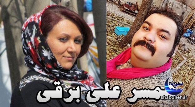 بیوگرافی علی برقی و همسرش + علت فوت همسر