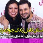 بیوگرافی جواد عزتی بازیگر و همسرش مه لقا باقری +عکس و ماجرای ازدواج