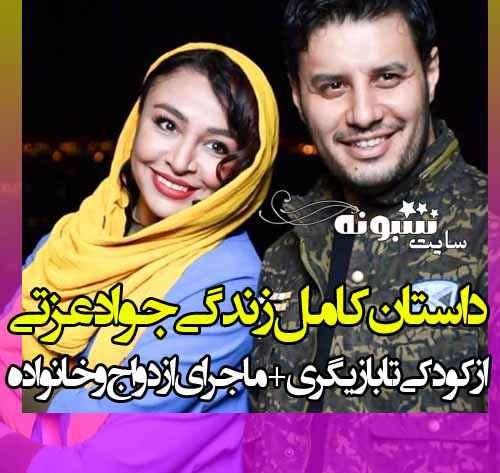 بیوگرافی جواد عزتی و همسرش مه لقا باقری +عکس و ماجرای ازدواج