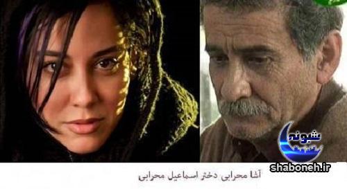 بیوگرافی آشا محرابی و پدرش اسماعیل محرابی