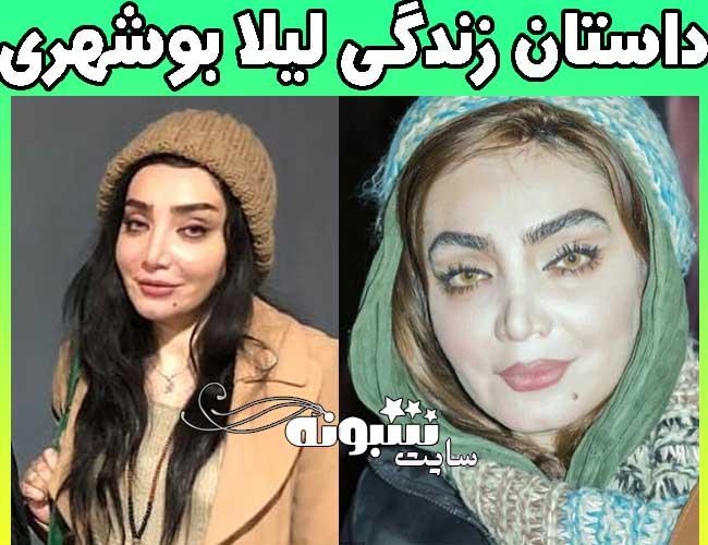 بیوگرافی لیلا بوشهری بازیگر و همسرش +اینستاگرام و عکس