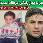 بیوگرافی فرشاد احمدزاده فوتبالیست
