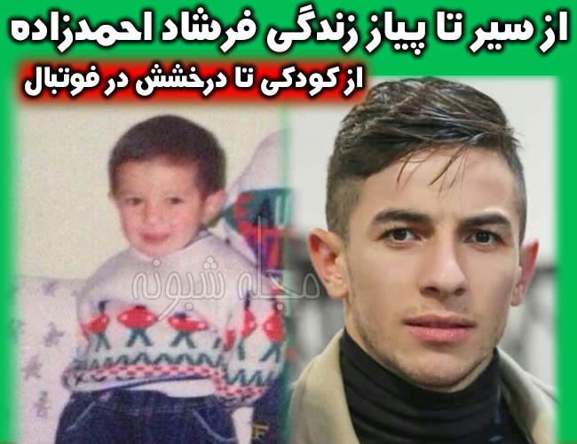 بیوگرافی فرشاد احمدزاده فوتبالیست و عکس کودکی فرشاد احمدزاده