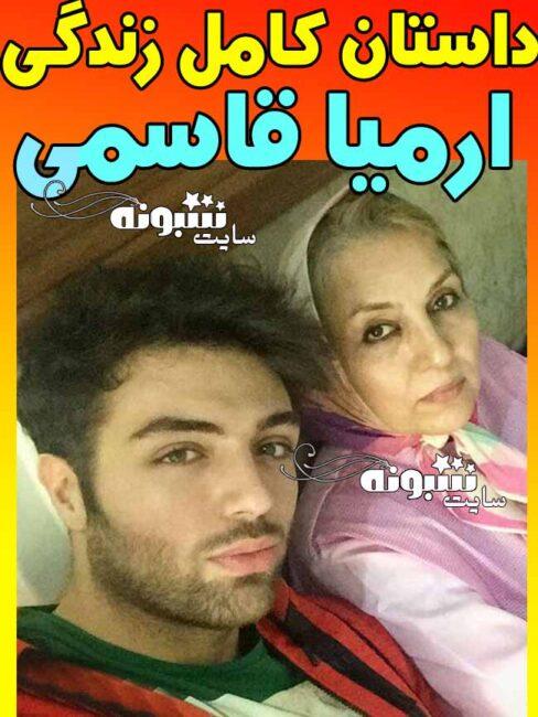 بیوگرافی ارمیا قاسمی بازیگر و مادرش و همسرش + از مدلینگ تا بازیگری