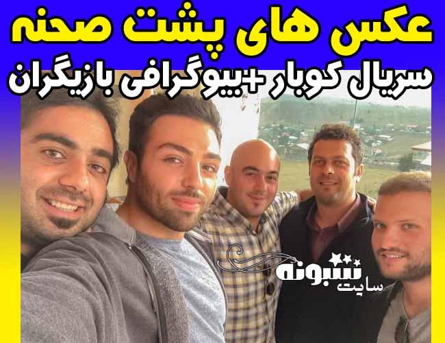 بیوگرافی بازیگران سریال کوبار +اسامی و پشت صحنه و تصاویر