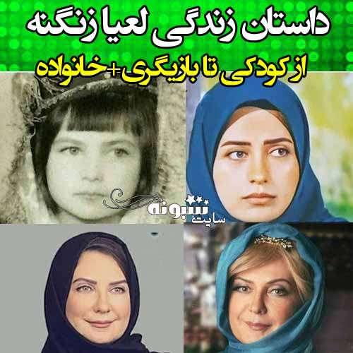 بیوگرافی لعیا زنگنه و همسرش کیست و دخترش و فرزندانش +عکس جدید