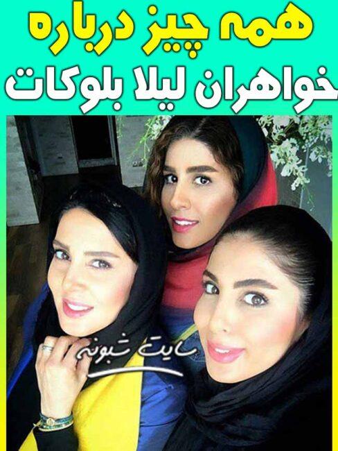 بیوگرافی لیلا بلوکات بازیگر و خواهرانش + ازدواج و عکس های لیلا بلوکات