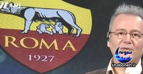فلسفه لوگوی باشگاه رم چیست