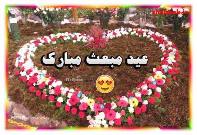 عکس پروفایل مبعث پیامبر + عکس نوشته عید مبعث