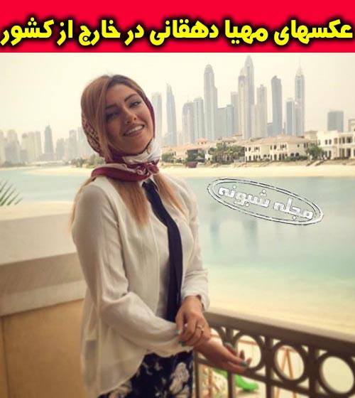 محیا دهقانی بازیگر   عکسهای ازدواج محیا دهقانی و همسرش