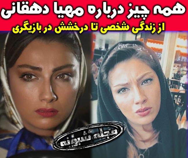 محیا دهقانی بازیگر   بیوگرافی و ازدواج محیا دهقانی و همسرش +تصاویر