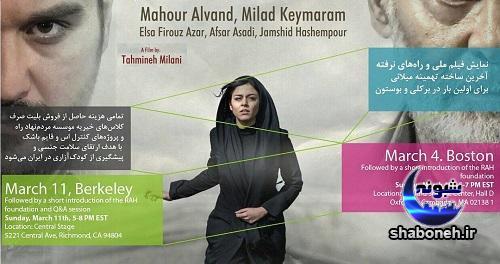 بازیگران فیلم ملی و راه های نرفته اش