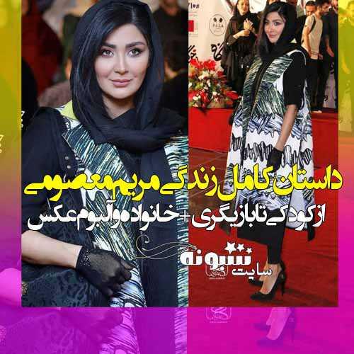 بیوگرافی مریم معصومی بازیگر و همسرش + عکس و اینستاگرام