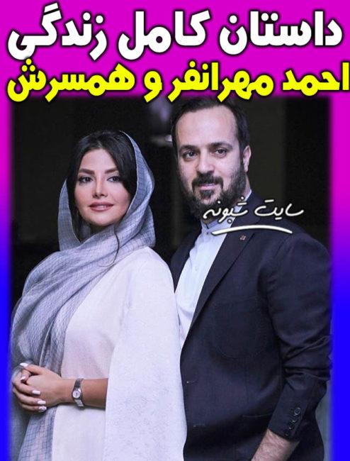 بیوگرافی و عکس های احمد مهرانفر و همسرش بازیگر نقش ارسطو در سریال پایتخت