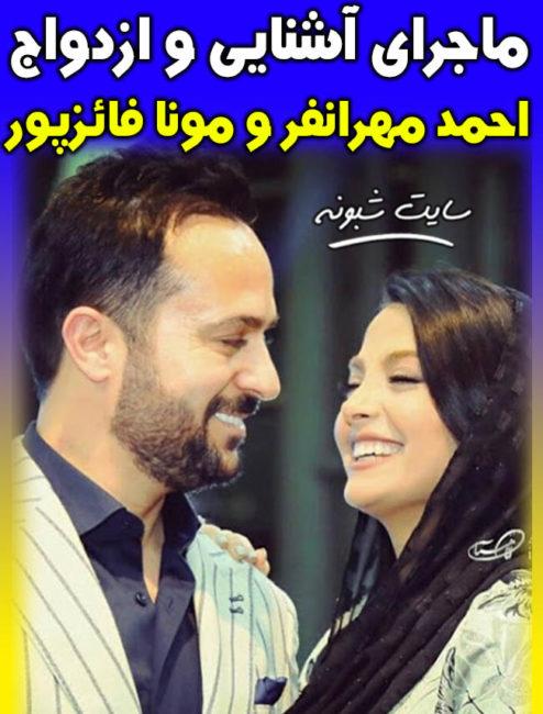 بیوگرافی احمد مهرانفر و همسرش مونا فائزپور بازیگر نقش ارسطو در سریال پایتخت