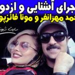 بیوگرافی احمد مهرانفر و همسرش مونا فائزپور + ماجرای آشنایی و ازدواج