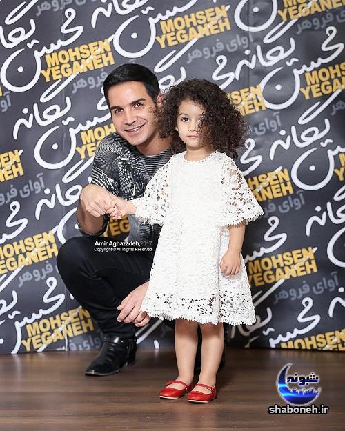 عکس محسن یگانه و دخترش نگاه