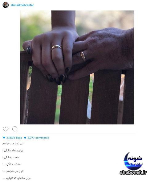 بیوگرافی مونا فائض پور همسر احمد مهرانفر