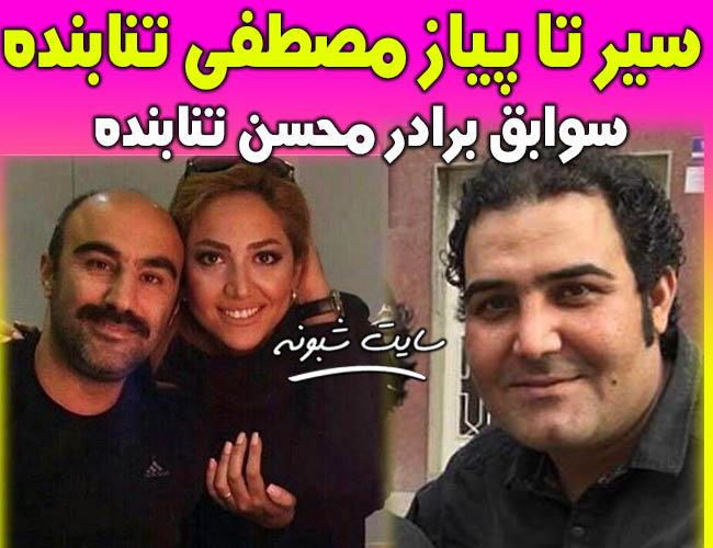 بیوگرافی مصطفی تنابنده و همسرش + برادر محسن تنابنده