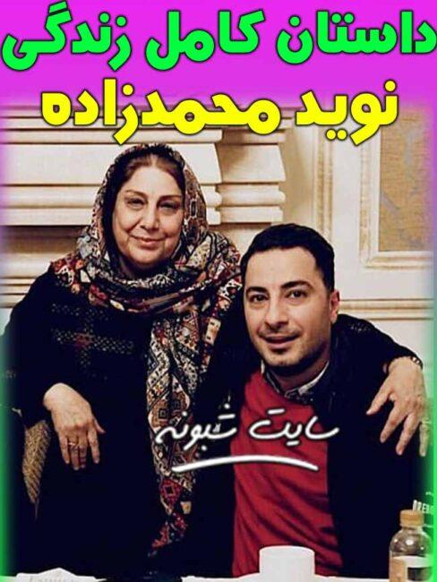 بیوگرافی نوید محمدزاده بازیگر و همسرش + ماجرای ازدواج و خانواده