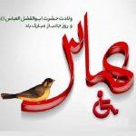 پروفایل تولد حضرت ابوالفضل