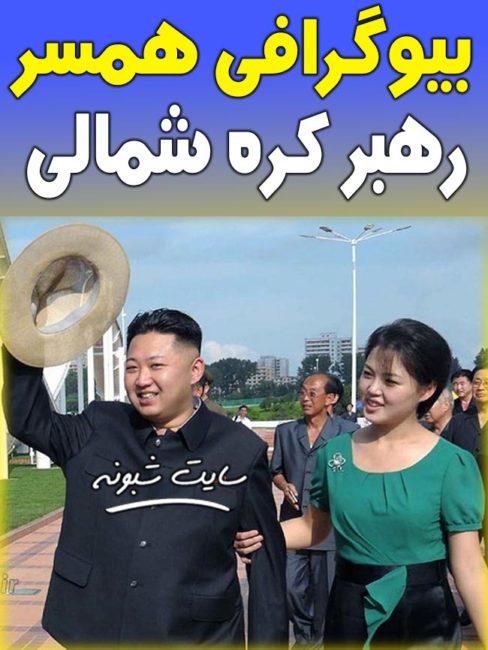 بیوگرافی ری سل جو (ری سول جو) همسر کیم جونگ اون رهبر کره شمالی