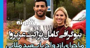 بیوگرافی نزاکت عزیزوا همسر سعید ملایی +ماجرای ازدواج و عکس و اینستاگرام