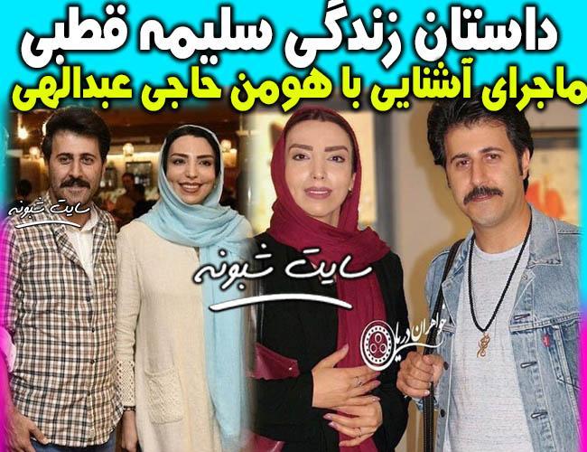 بیوگرافی سلیمه قطبی همسر هومن حاجی عبداللهی + تصاویر شخصی