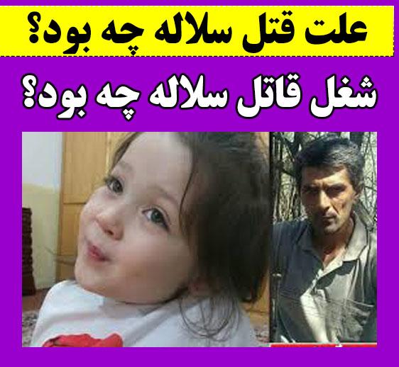 جزئیات قتل سلاله کودک آق قلایی + اعدام قاتل سلاله و تصاویر اعدام در ملاعام