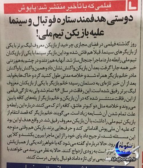 نامزدی فرشاد احمدزاده و پشت پرده رابطه ترلان پروانه با فوتبالیست