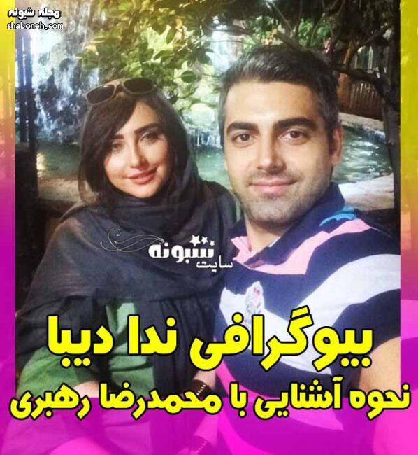 بیوگرافی ندا دیبا بازیگر همسر محمدرضا رهبری + اینستاگرام و عکس جدید