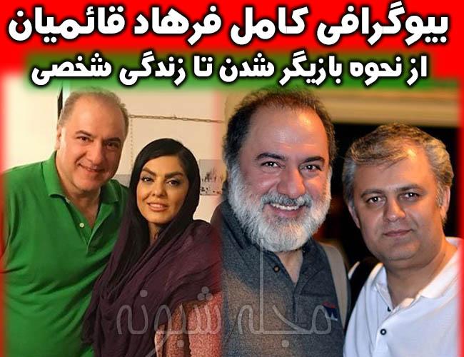 فرهاد قائمیان بازیگر | بیوگرافی فرهاد قائمیان و همسرش + تصاویر شخصی