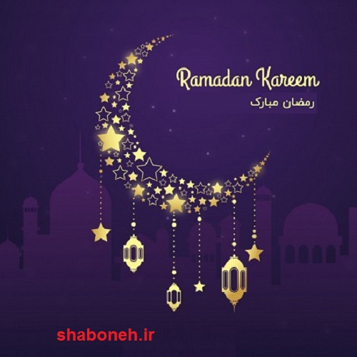 عکس نوشته و متن ماه رمضان 98
