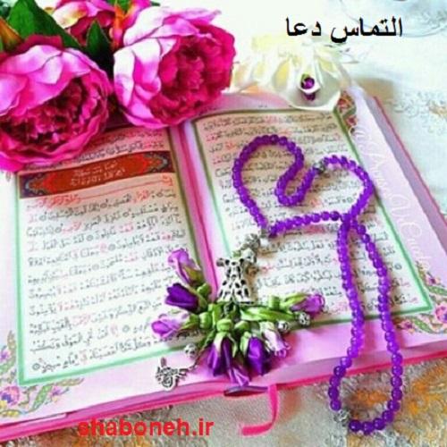 عکس ماه رمضان التماس دعا