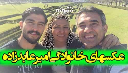 عکس پدر و مادر امیر عابدزاده