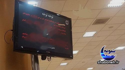 هک شدن نمایشگرهای فرودگاه مشهد