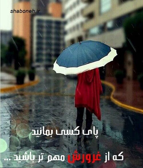 عکس پروفایل هوای بارانی و روز بارانی