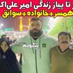 بیوگرافی امیر علی اکبری و همسرش و پدر و مادرش +عکس و فیلم مسابقات