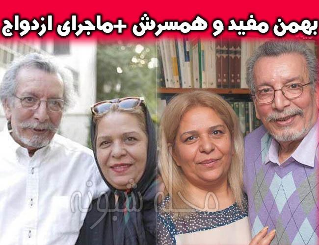 بهمن مفید بازیگر قدیمی | بیوگرافی و عکس بهمن مفيد و همسرش + فرزندانش و فیلم