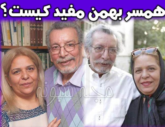 بهمن مفید بازیگر قدیمی درگذشت | عکس بهمن مفید و همسرش + فرزندان