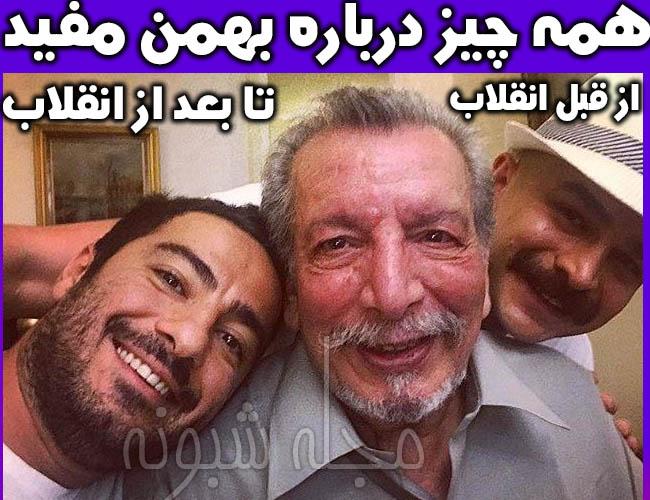 فرزندان بهمن مفید و عکس های خانوادگی بهمن مفيد