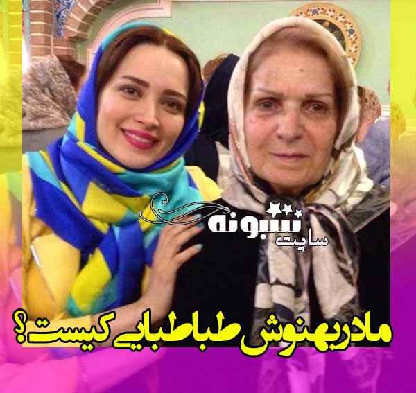 بیوگرافی بهنوش طباطبایی بازیگر و مادرش +عکس