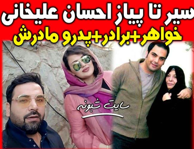 بیوگرافی احسان علیخانی (مجری) و همسرش + ازدواج و خانواده احسان علیخانی