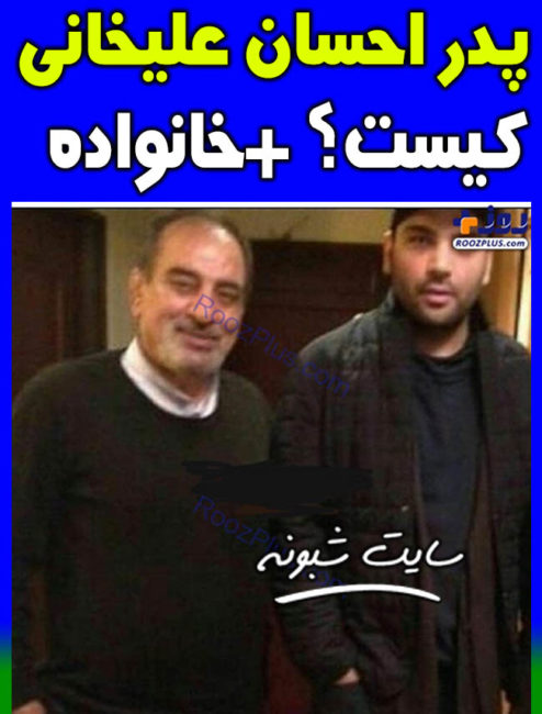 بیوگرافی احسان علیخانی (مجری) و پدرش