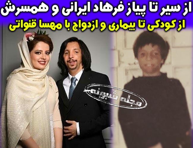 بیوگرافی فرهاد ایرانی و همسرش مهسا قنواتی + عکس های مهسا قنواتی