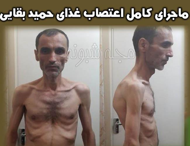 حمید بقایی کیست؟ | بیوگرافی حمید بقایی و همسرش + علت زندان و اعتصاب غذا